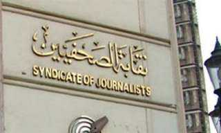 الصحفيين: إعادة فتح باب الاشتراك في مشروع العلاج لمدة أسبوع