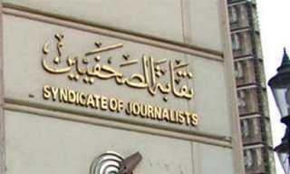 الصحفيين تعلن تأجيل الجمعية العمومية لـ19 مارس