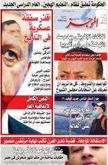العدد الاسبوعى من جريدة الموجز العدد رقم 712