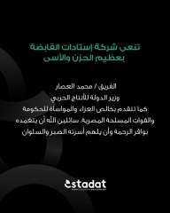 استادات تنعي الفريق محمد العصار