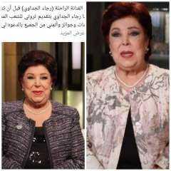 حقيقة توزيع ثروة رجاء الجداوي علي الشعب المصري