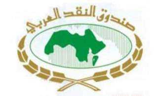 """النقد العربي ينظم ورشته التاسعة لإلحاق البنوك بمنصة """"بنى"""" للمدفوعات"""