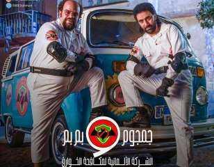 """محمد عبد الرحمن لجمهوره: """"أتمني مسلسل جمجوم وبم بم ينال اعجابكم"""""""