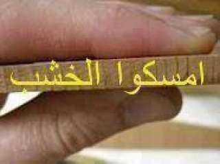 """من """"قسطنطين"""" للقاهرة..""""امسك الخشب"""".. اعرف قصة المثل"""