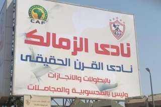 المنحوس منحوس.. لعنة فريق القرن الحقيقي  تضرب الزمالك و مرتضي منصور يرد بجمعية عمومية