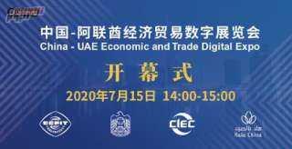 """انطلاق معرض """"هلا بالصين"""" الرقمي الأول بالإمارات الأربعاء المقبل ء"""