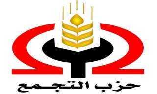 ننشر أسماء مرشحي حزب التجمع فى انتخابات مجلس الشيوخ