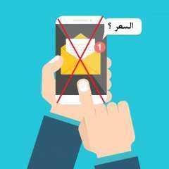 تغريم أى جهة ترفض إعلان سعر المنتج إلكترونيًا لحماية المواطنين من النصب