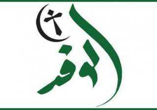 ننشر القائمة النهائية لمرشحي حزب الوفد في انتخابات مجلس الشيوخ