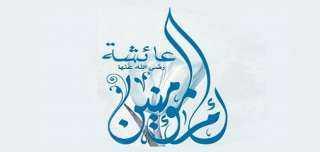 فى ذكرى رحيلها .. هكذا برأ الله تعالي السيدة عائشة فى حادثة الإفك