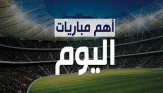 مواعيد مباريات اليوم الخميس والقنوات الناقلة