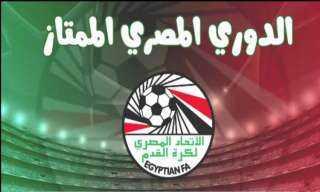جدول ترتيب الدوري المصري بعد مباراة الزمالك والإسماعيلي