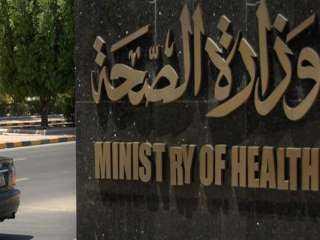 هكذا استعدت وزارة الصحة لانتخابات مجلس الشيوخ
