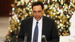 عاجل.. استقالة الحكومة اللبنانية واعتذراها للشعب