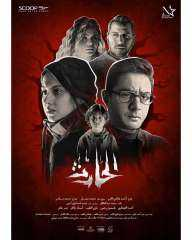 """اليوم.. طرح فيلم """"الحارث"""" لأحمد الفيشاوي"""