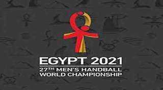 انطلاق الموقع الرسمي لبطولة العالم لكرة اليد مصر 2021