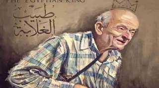 لأول مرة.. عائلة طبيب الغلابة تكشف تفاصيل الحياة الخاصة للدكتور محمد مشالي