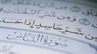 للحفظ من الشيطان والحسد .. تعرف علي رقية النبيﷺللحسن والحسين