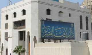 دار الإفتاء تنعي الدكتورة عبلة الكحلاوي