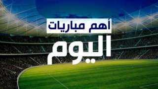 مواعيد مباريات اليوم الاثنين والقنوات الناقلة