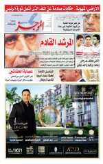 العدد 718 من جريدة الموجز