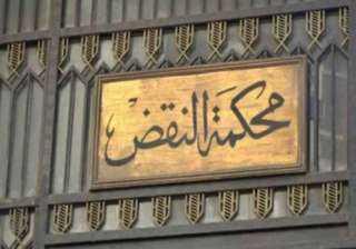 """النقض تؤيد أحكام المؤبد لقيادات الإخوان بقضية """"التخابر مع حماس"""""""