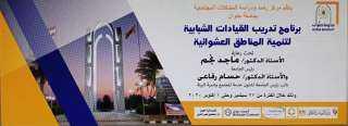 الأحد.. انطلاق فعاليات تدريب القيادات الشبابية لتنمية المناطق العشوائية بجامعة حلوان