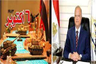 محافظ  القاهرة يوجه التهنئة للقوات المسلحة بمناسبة نصر أكتوبر  العظيم