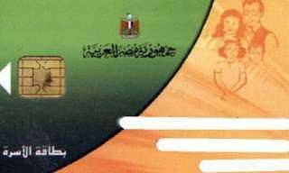 مجلس الوزراء يكشف حقيقة تخفيض الدعم على البطاقات التموينية