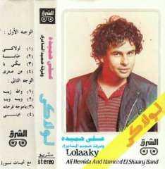 """حكاية """"لولاكى"""" التي قلبت موازين الغناء في العالم العربي..وباعت أكثر من 6 ملايين نسخة"""