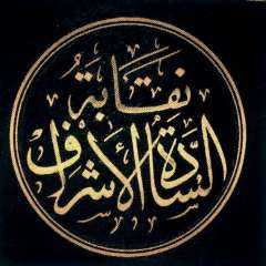 """نقابة  الأشراف تطلق حملة """"نبي الرحمة"""" دفاعا عن رسول الله"""