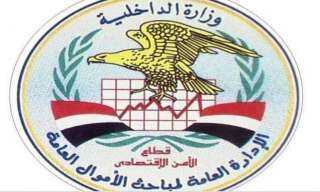 ضبط القائمين على تجميع مدخرات المصريين العاملين بالخارج بالعملة الأجنبية