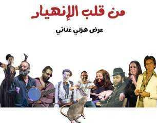 """""""مترو المدينة"""" يطلق أول عرض غنائي هزلي في لبنان """"من قلب الإنهيار"""".. إليك التفاصيل"""