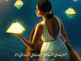 تعرف على طريقة حجز تذاكر أفلام ومحاضرات الدورة 42 لمهرجان القاهرة السينمائي