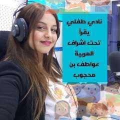 بالمشاركة مع تونس.. تفاصيل لا تعرفها عن مسابقة «طفلي يقرأ»
