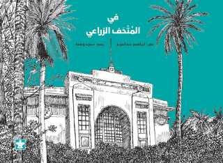 """""""في المتحف الزراعي"""".. نافذة على حضارة مصر الزراعية والتاريخية والثقافية"""