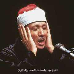 إذاعة القرآن الكريم تحتفى اليوم بذكرى رحيل عبد الباسط عبد الصمد
