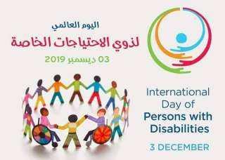 """غدا.. """" الاحتفال باليوم العالمي لمتحدى الإعاقة"""" بمكتبة القاهرة الكبرى"""