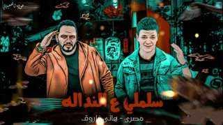 """بالفيديو.. مصري يطرح أغنية """"سلملي عالندالة"""".. ويتعاقد على تتر مسلسل جديد"""