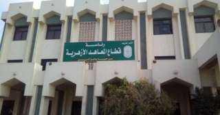 المعاهد الأزهرية تصدر بيان عاجل لدخول الطلاب الامتحانات.. تعرف عليه