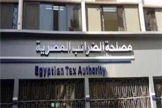 تعرف على خطوات تقديم إقرار ضريبة المرتبات بالمنظومة الجديدة