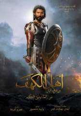 """شاهد.. أبطال فيلم """"أهل الكهف"""" يتصدرون البوسترات الرسمية"""