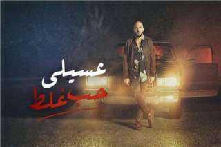 """بالفيديو .. محمود العسيلي يطرح أغنية """"حب غلط"""""""
