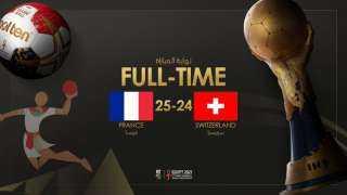 مونديال اليد.. فرنسا تنتزع الفوز من سويسرا وتتصدر المجموعة الخامسة