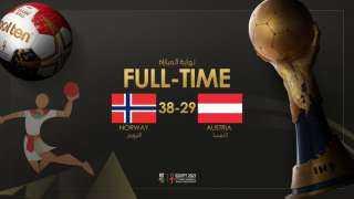 مونديال اليد.. النرويج تهزم النمسا وتحصد وصافة المجموعة الخامسة
