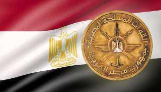 القوات المسلحة تهنئ الشعب المصري بمناسبة عيد الفطر المبارك