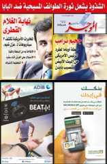 العدد 720 من جريدة الموجز
