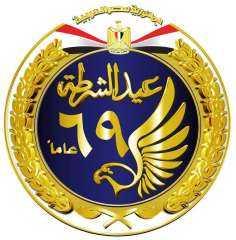 """شاهد بالصورة ..  """" لوجو"""" شعار عيد الشرطة فى الذكرى الـ69"""