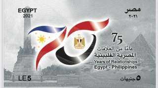 توثيق العلاقات الدبلوماسية بين البلدين .. إصدار طابع تذكاري احتفالا بالعلاقات المصرية الفلبينية
