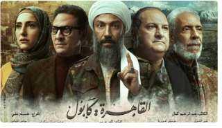 """شاهد بوستر مسلسل """"القاهرة كابول"""" الذى يُحارب الإرهاب والتطرف"""